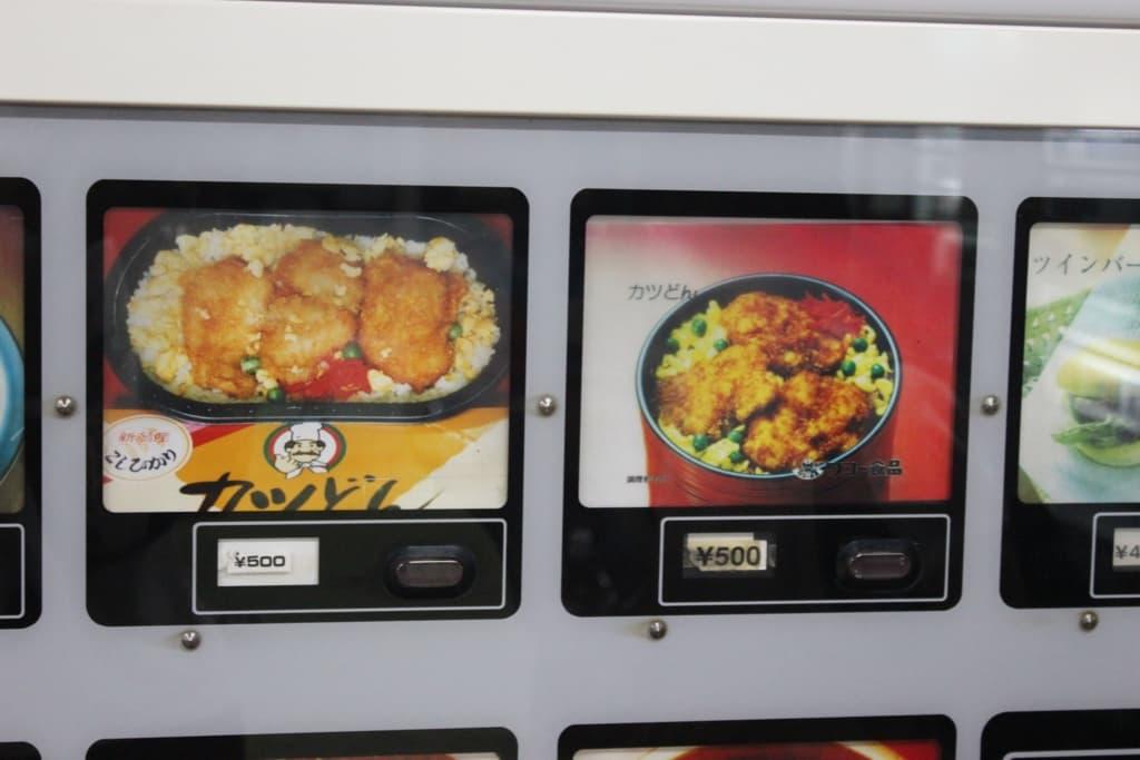 カツ丼自販機