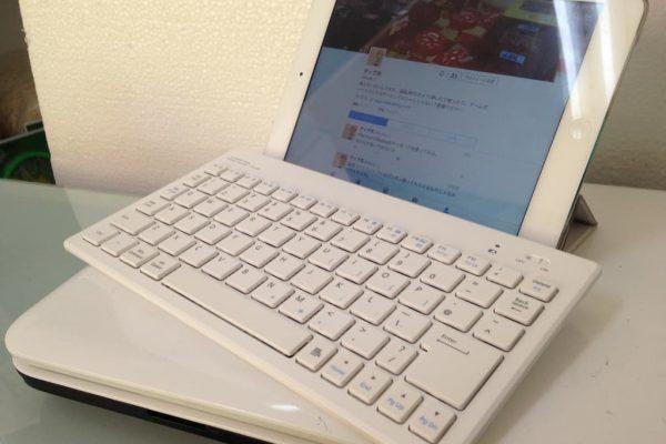 iPadには必須じゃないか!人生で初めてBluetoothキーボードを使ってみた