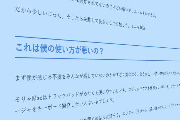 Macのファインダーの操作をWindowsのエクスプローラーに近づけた