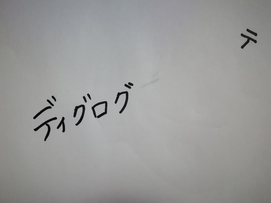 手書きのディグログ