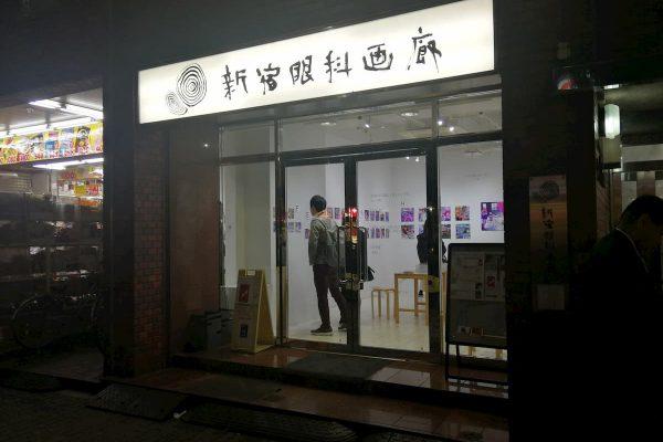 新宿眼科画廊で展示を楽しんだ
