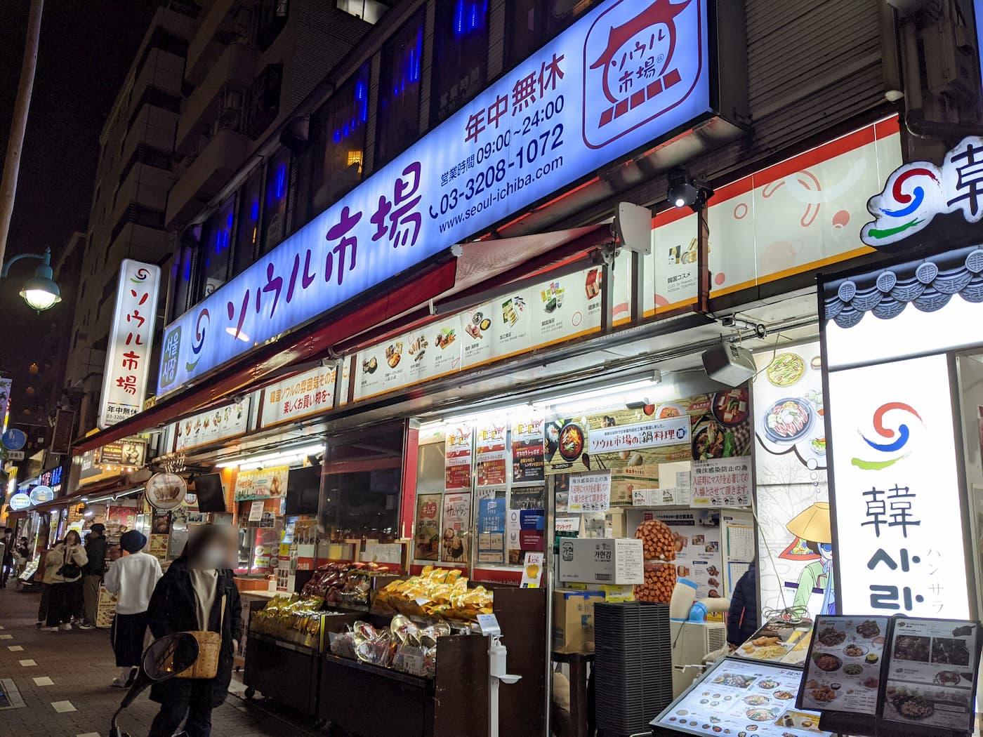 ソウル市場