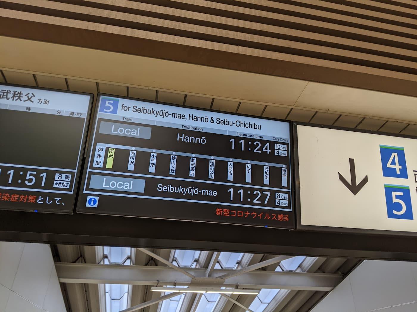 所沢駅の電光版