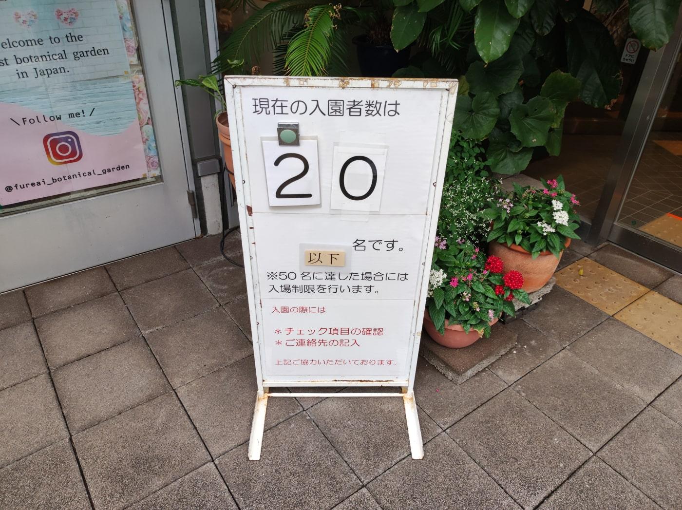 入場制限の看板