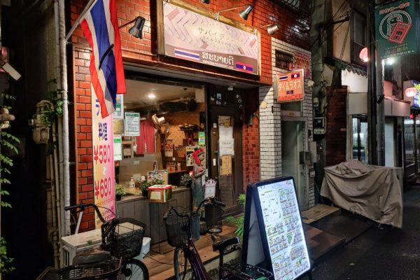 阿佐ヶ谷にあるタイ&ラオス料理店 サバイディーが味も値段もสุดยอดだった